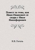 Povest Za Tova, Kak Ivan Ivanovich Se Skara S Ivan Nikiforovich