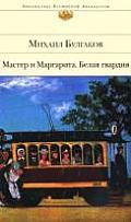 Master I Margarita Belaia Gvardi