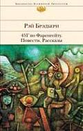451° Po Farengejtu by Ray Bradbury
