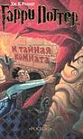 Garri Potter I Tainaia Komnata 2...