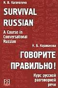Survival Russian a Course in Conversational Russian