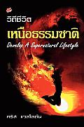 Developing a Supernatural Lifestyle (Thai)