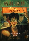 Harry Potter & the goblet of fire chinese