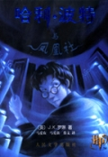 Harry Potter & the Order of the Phoenix Chinese