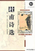 Du Fu Selected Poems