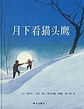 Owl Moon Chinese