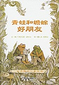 Frog and Toad All Year Cover