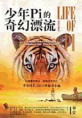 Life of Pi Cover