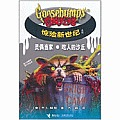 Fright Camp (Goosebumps Series)
