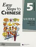 Easy Steps to Chinese 5 (Workbook) (Simpilified Chinese)