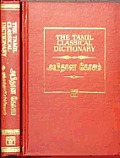Tamil Classical Dictionary