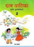 Ratna Vatika 2 (Hindi)