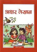 Akshar Lekhan (Hindi)