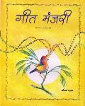 Geet Manjari (Hindi)
