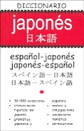Diccionario Japones: Espanol-Japones / Japones-Espanol
