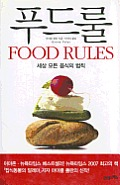Food Rules Cover
