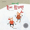 Toot & Puddle Let It Snow