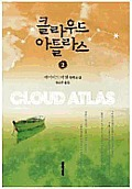Cloud Atlas Vol. 2 of 2 Cover