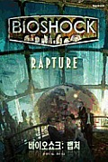 Bioshock: Rapture Cover