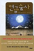 Alchemist Korean