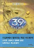 39 Clues Book 4
