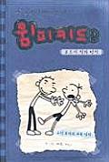 Diary of a Wimpy Kid: Rodrick Rules Cover