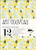 Art Nouveau Gift Wrapping Paper Book, Volume 1