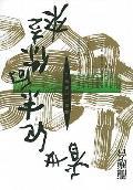 Kan Shi Ji Mo Xiang Ni Zou Lai