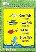 One Fish, Two Fish, Red Fish, Blue Fish: Zhuyin: Traditional Characters