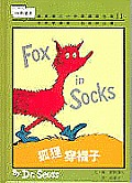Fox in Socks: Zhuyin: Traditional Characters