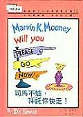 Marvin K. Mooney Will You Please Go Now!: Zhuyin: Traditional Characters