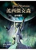 Percy Jackson & the Olympians: The Titans Curse