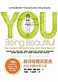 You Being Beautiful: The Owners Manual to Inner and Outer Beauty Cover