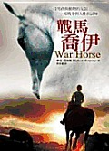 War Horse Cover
