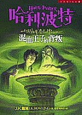 Harry Potter & the Half Blood Prince Chinese