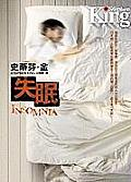Insomnia Cover
