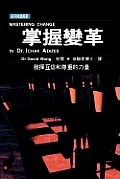 Mastering Change - Taiwanese Edition