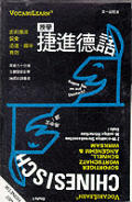 German/Chinese: Level 1 with Book (VocabuLearn)