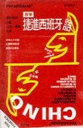 Spanish/Chinese: Level 2