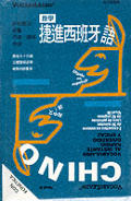 Spanish/Chinese: Level 3