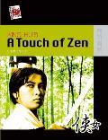 King Hu's a Touch of Zen