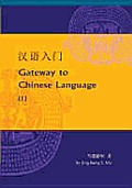 Gateway to Chinese Language, Volume 1