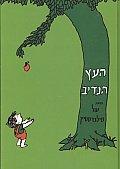 Giving Tree Hebrew