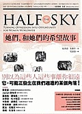 Half the Sky Cover