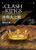 A Clash of Kings: Book Two of a Song of Ice and Fire Cover