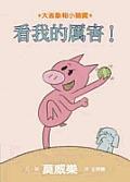 Watch Me Throw the Ball! (Elephant & Piggie Books)
