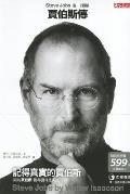 Steve Jobs: A Biography (Paperback)