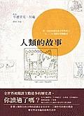 Chi-Story of Mankind: Van Loon Hendrik W