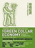 The Green-Collar Economy: How One Solution Can Fix Our Two Biggest Problems