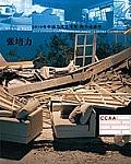 Zhang Peili: Chinese Contemporary Art Awards 2010